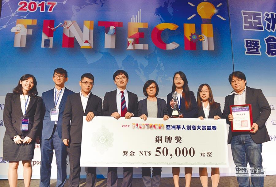 工商時報與台灣金融總會合作,26日在台北舉辦「2017亞洲華人FinTech高峰論壇暨創意大賞競賽」,圖為證期局副局長周惠美(右四)頒發銅牌獎獎給得獎團隊。圖/洪錫龍