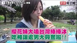 櫻花妹大嗑台灣棒棒冰 吃相讓處男大興奮啦!