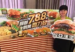 《產業》台中加盟展揭幕,拉亞漢堡祭優惠方案