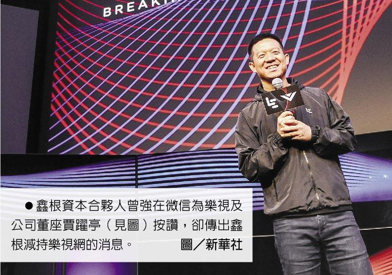 鑫根資本合夥人曾強在微信為樂視及公司董座賈躍亭(見圖)按讚,卻傳出鑫根減持樂視網的消息。圖/新華社