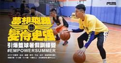 籃球》引爆籃球暑期訓練營 7月6地開跑