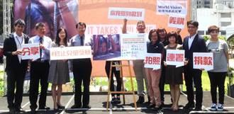 台灣世界展望號召「終止兒童受暴 你我挺身做到」