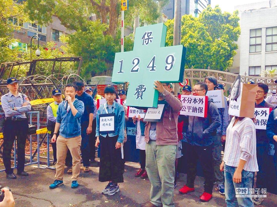陸生為了爭取公平納保,28日至立法院外陳情。(境外生權益小組提供)
