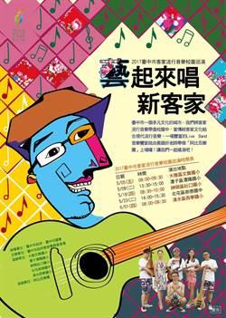台中市客家流行音樂巡演 5/5起唱進校園