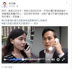 五一勞動節 朱立倫臉書貼影片向勞工致敬