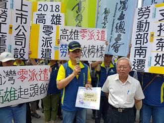 高市工會團體訴求 總統府南辦首度被陳情