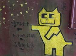 到處都有「咪咪喵」以為是塗鴉破壞公物得知原因後 網:超暖心!