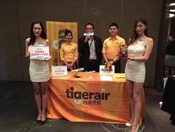 台北國際觀光博覽會 台灣虎航祭機票九折、成交禮與抽獎好康