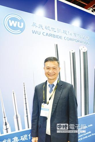 吳氏碳化鎢公司 技術超群