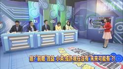 新聞深喉嚨》7度呼求善意…蔡總統「三新」 恐僅換台海「兩意」?