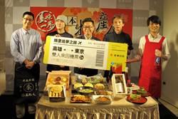 不用去日本 漢神百貨美味一番日本展登場
