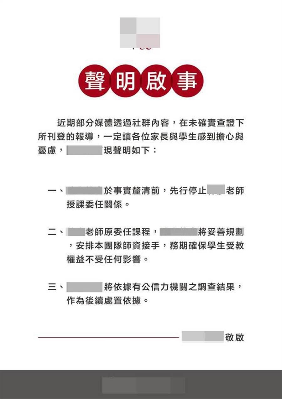 台南又傳另一名狼師,該老師上課的補習班3日貼出聲明,先中止授課委任關係。(翻攝自補習班臉書)