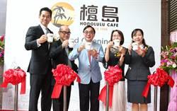 香港茶餐廳始祖 檀島慶77週年送蛋撻