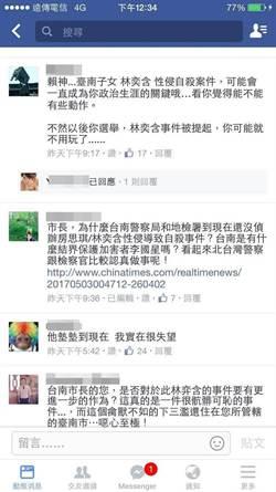 女作家之死引爆網友怒火 灌爆賴清德臉書