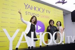 Yahoo TV攝影棚開棚 預計每日直播5小時