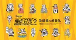 旅展限定飛虎召集令 眾多好康都在台灣虎航