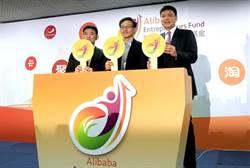 阿里巴巴台灣創業者基金 公布首批投資9間企業