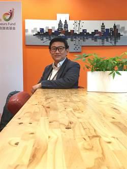 阿里巴巴台灣創業者基金 首批9家企業名單出爐