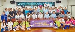 中鋼攜手台灣IBM 工程師周開跑