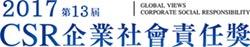 2017年第13屆CSR企業社會責任獎 國泰金榮獲雙楷模獎