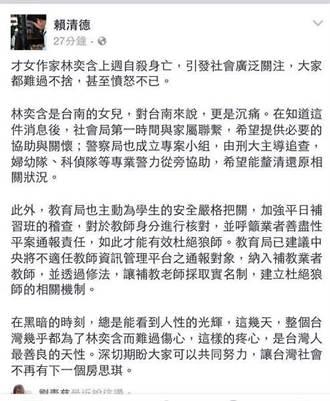 賴清德:整個台灣都為林奕含難過傷心