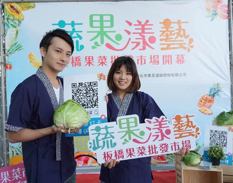 新北市果菜運銷公司為慶祝板橋果菜市場開幕,推出打卡送好禮活動。(王揚傑翻攝)