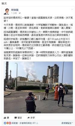 速逮廢氣汙染源 網友在林佳龍臉書留言稱讚