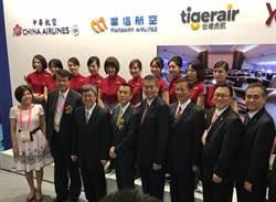 台北國際觀光博覽會 華信推出「夏日海島旅行趣」特惠