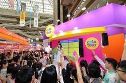2017台北國際觀光博覽會登場  推進旅遊熱潮