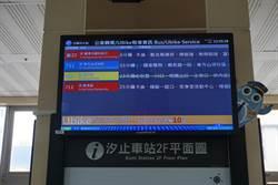 結合公車、Ubike轉乘資訊 汐止車站交通更便利