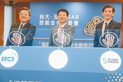 三方合作,攜手台大、SAS 玉山銀行發表FinTech最新技術