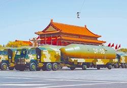 東風-5升級 陸核實力比肩美俄