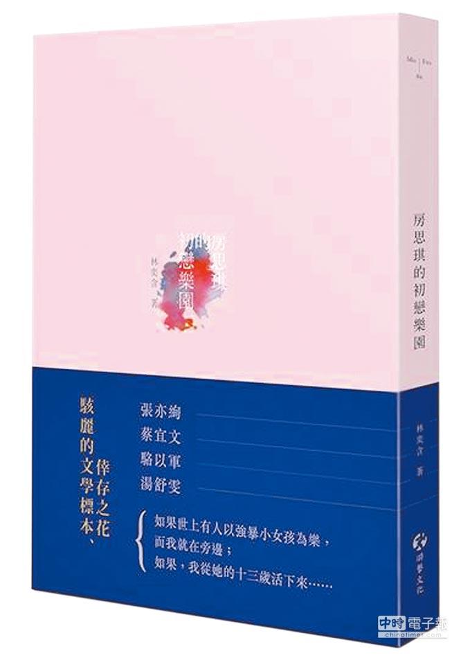 《房思琪的初戀樂園》作家林奕含自殺事件,引發補教名師性侵疑雲。(摘自林奕含臉書)