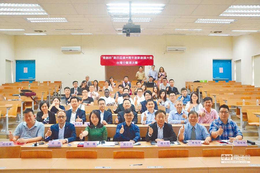 第四屆廣州青年創新創業大賽台灣分賽場台北場4月25日登場。(記者林怡宣攝)