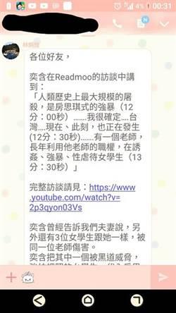 林俊憲:檢調必須立刻揪出陳國星 否則就滅證完了