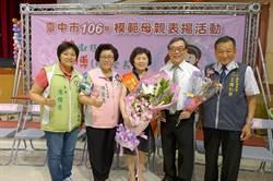中市南區模範母親 93歲母親熱心公益教養子女有成