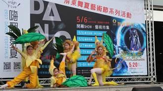 歡慶舞蹈節 屏東舞夏藝術節熱鬧開幕