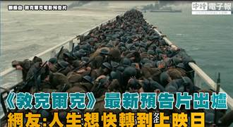 《敦克爾克大行動》最新預告片出爐 網友:人生想快轉到上映日