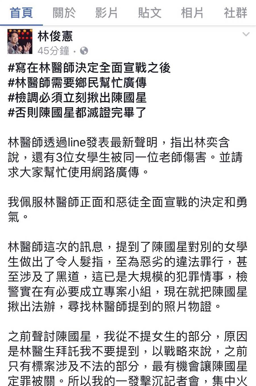 民進黨立委林俊憲要求檢調立刻揪出陳國星。(李俊憲臉書)