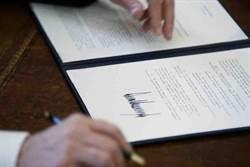 梅蘭妮亞、川普簽名超像 筆跡專家這麼解讀
