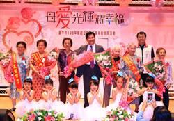 中市表揚模範母親 林佳龍提前祝母親節快樂