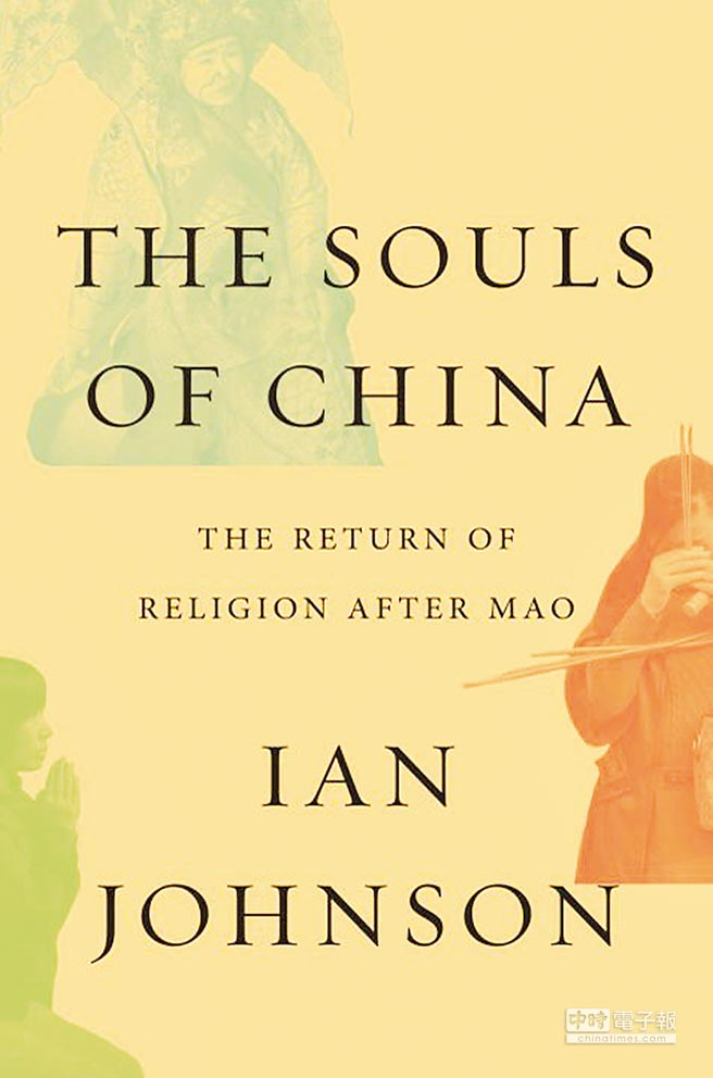 美國普立茲獎記者張彥新書《中國靈魂》書封。(取自博客來)
