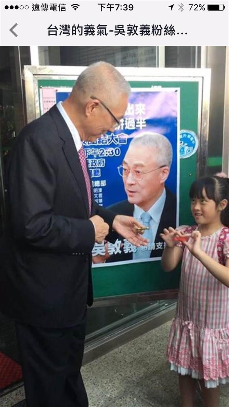 吳敦義臉書義氣可看到他第一次玩指尖陀螺。(翻攝自義氣)