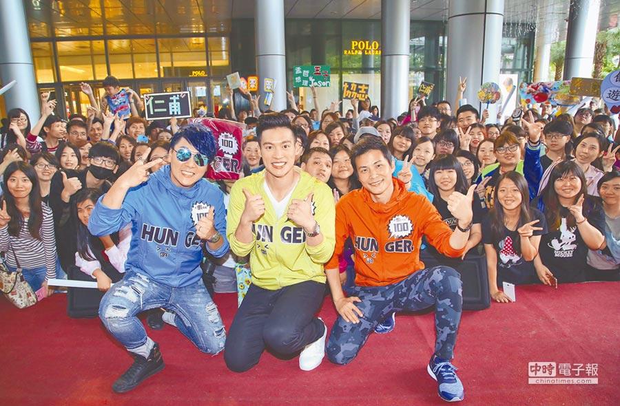 王仁甫(左起)、許孟哲、孫協志出席《飢餓遊戲》見面會,300名粉絲爭睹偶像。