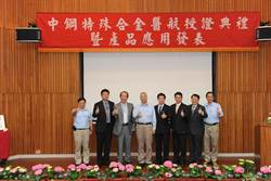 中鋼特殊合金鋼材 邁入醫材及航太領域