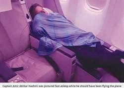 巴國機長溜商務艙大睡 任由受訓副機師駕駛