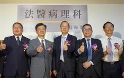 中國醫藥大學 成立全台第一法醫病理科