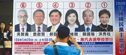 中國國民黨黨主席選舉 六強電視辯論賽 5月10日在中天