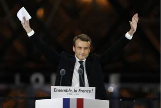 BBC:馬克宏贏法國總統大選有這些原因