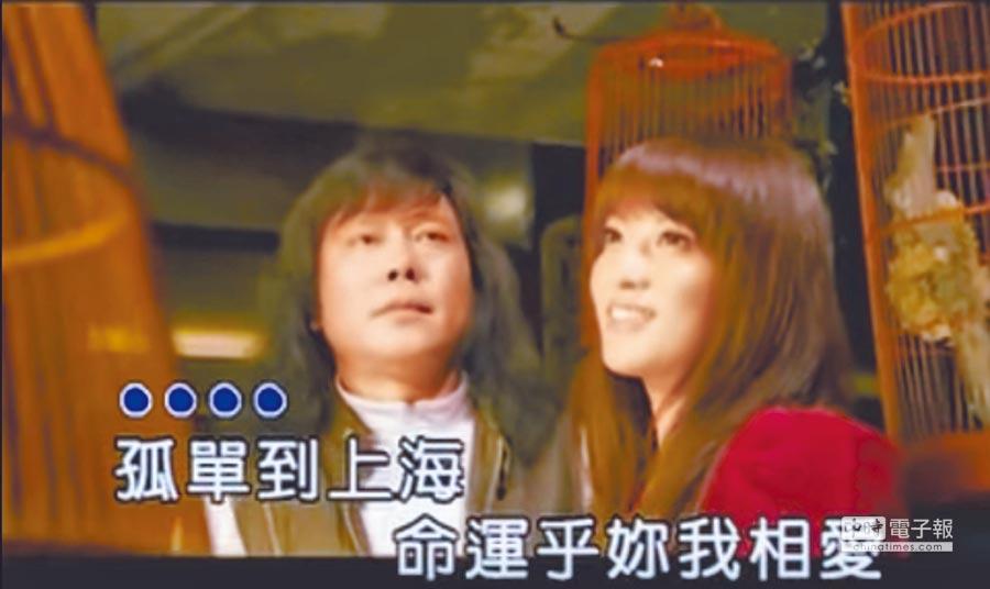 〈上海之戀〉一曲點出台商到上海工作,認識上海女孩的故事。有網友表示:「我不是台商,但我聽起來很有感觸,因為我娶了上海老婆。」(翻攝自YouTube)
